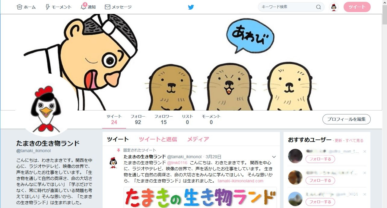Twitterページ