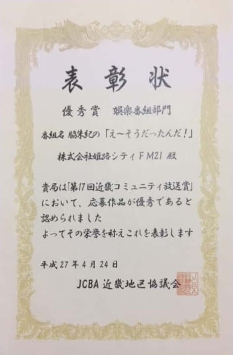 awards_certificate_of_konkatsu-chu
